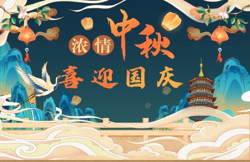 zhongqiu_01.jpg