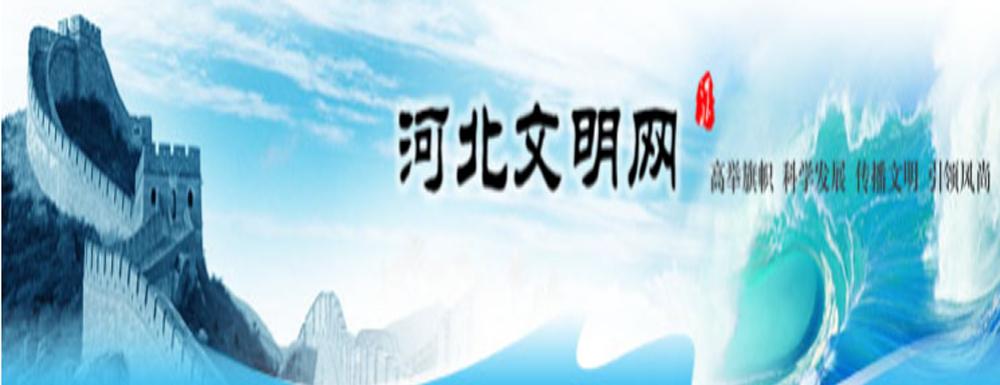 河北文明网.jpg